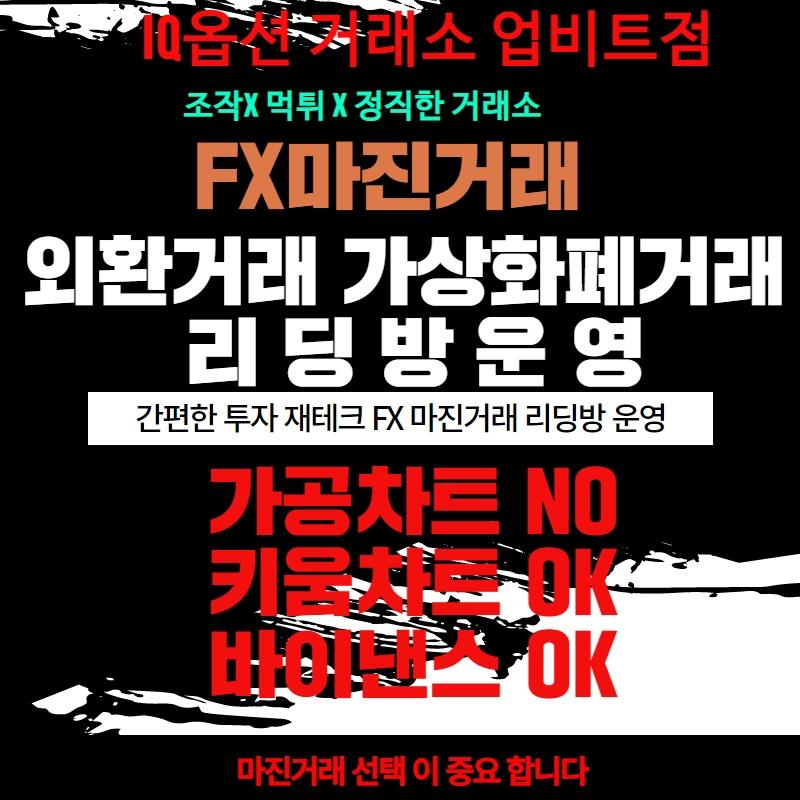 ☑IQOPTION 아이큐옵션업비트 비트코인 FX렌트거래 현존최고명품거래소☑