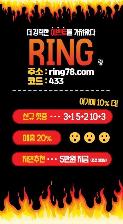 ✅ RING 3+1 5+2 10+3 여기에 추가 10%