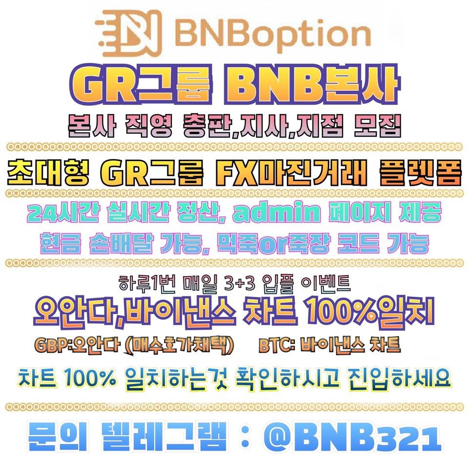 ⚜11월2일 오픈!! FX마진거래 BNBOPTION BNB옵션 총판,지사,지점 모집합니다(BNB OPTION)⚜⚜