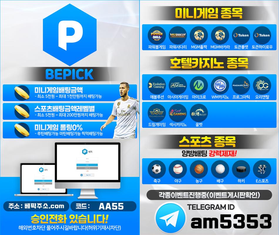 ⭕️ 안전메이저 롤링0% 배팅제재❌ 무제한환전 ⭕️