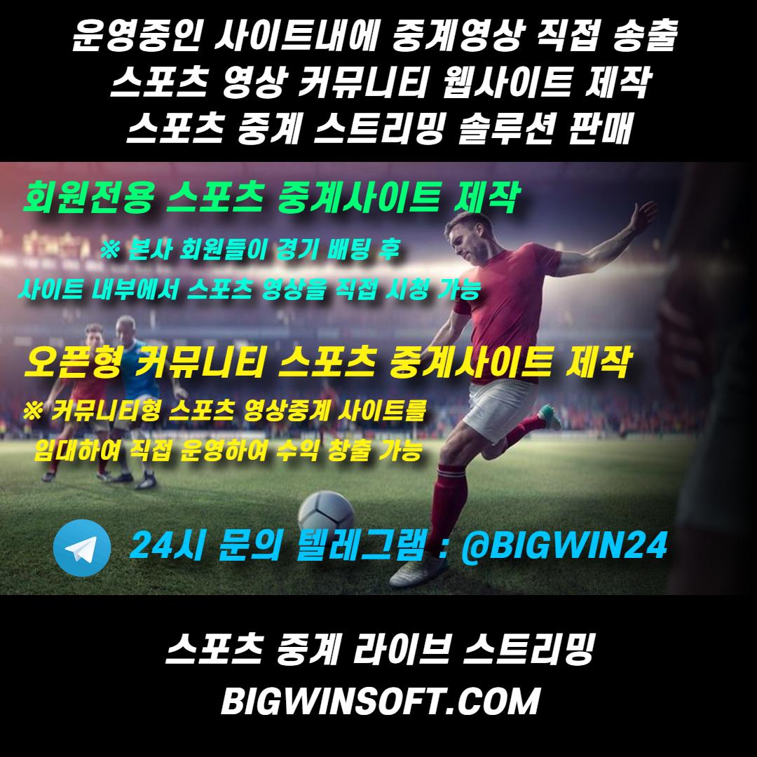 ✅빅윈소프트 ✅ 스포츠영상 ✅ 고화질 FULL HD ✅ 스포츠중계 사이트 ✅ 임대 및 제작 ✅ 스포츠중계 제작 ✅