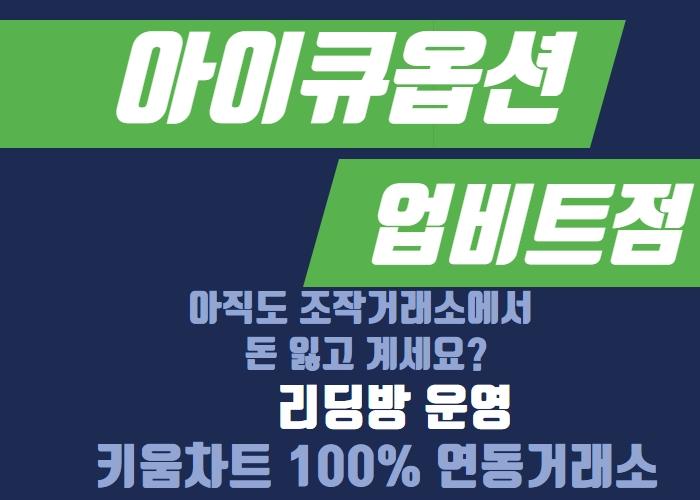 ☑IQOPTION 아이큐옵션업비트 비트코인 FX렌트거래…